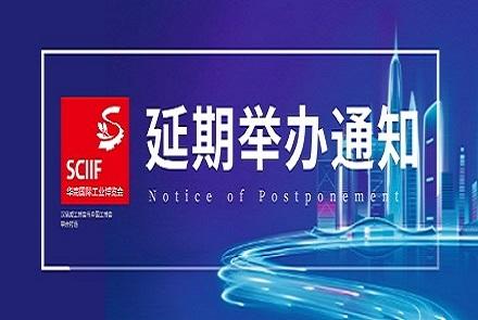 Notice of Postponement of SCIIF 2020
