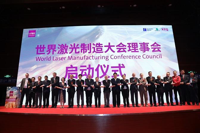 世界权威专家将出席LMN 2020世界激光制造大会