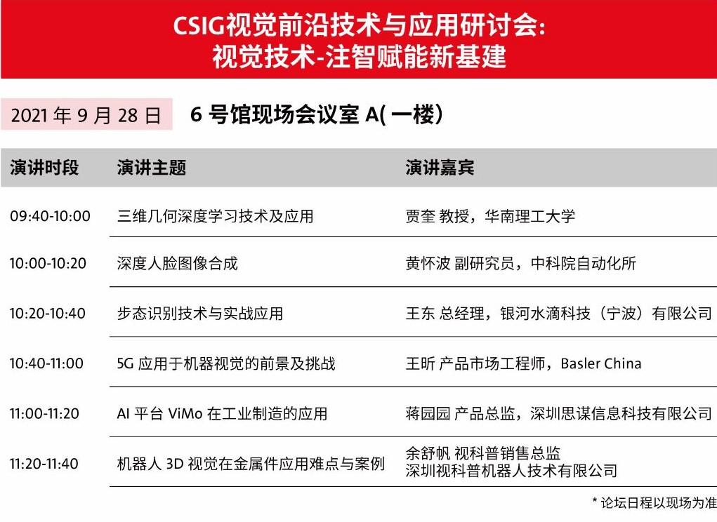 CSIG2.jpg