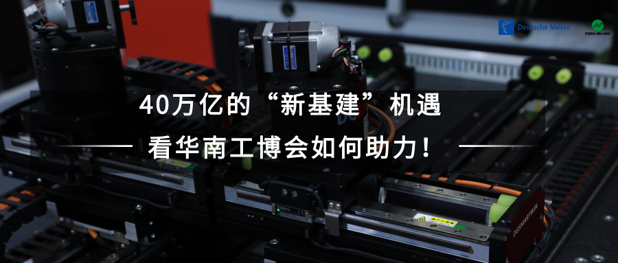 """看华南工博会如何助力40万亿的""""新基建""""机遇!"""