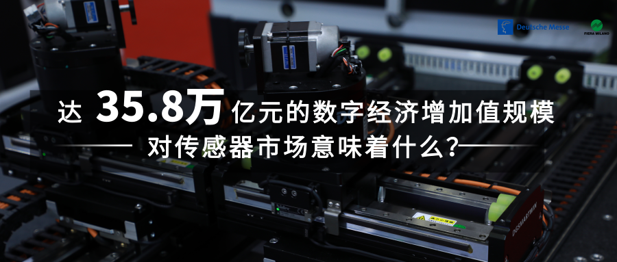 达35.8万亿元的数字经济增加值规模,对传感器市场意味着什么?
