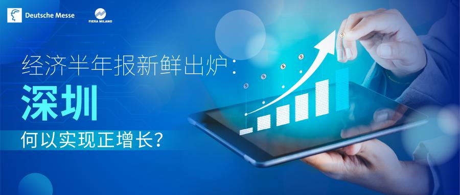 经济半年报新鲜出炉:深圳何以实现正增长?