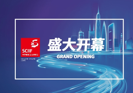 助力疫后大湾区智能制造产业升级,2020华南国际工业博览会今日盛大开幕