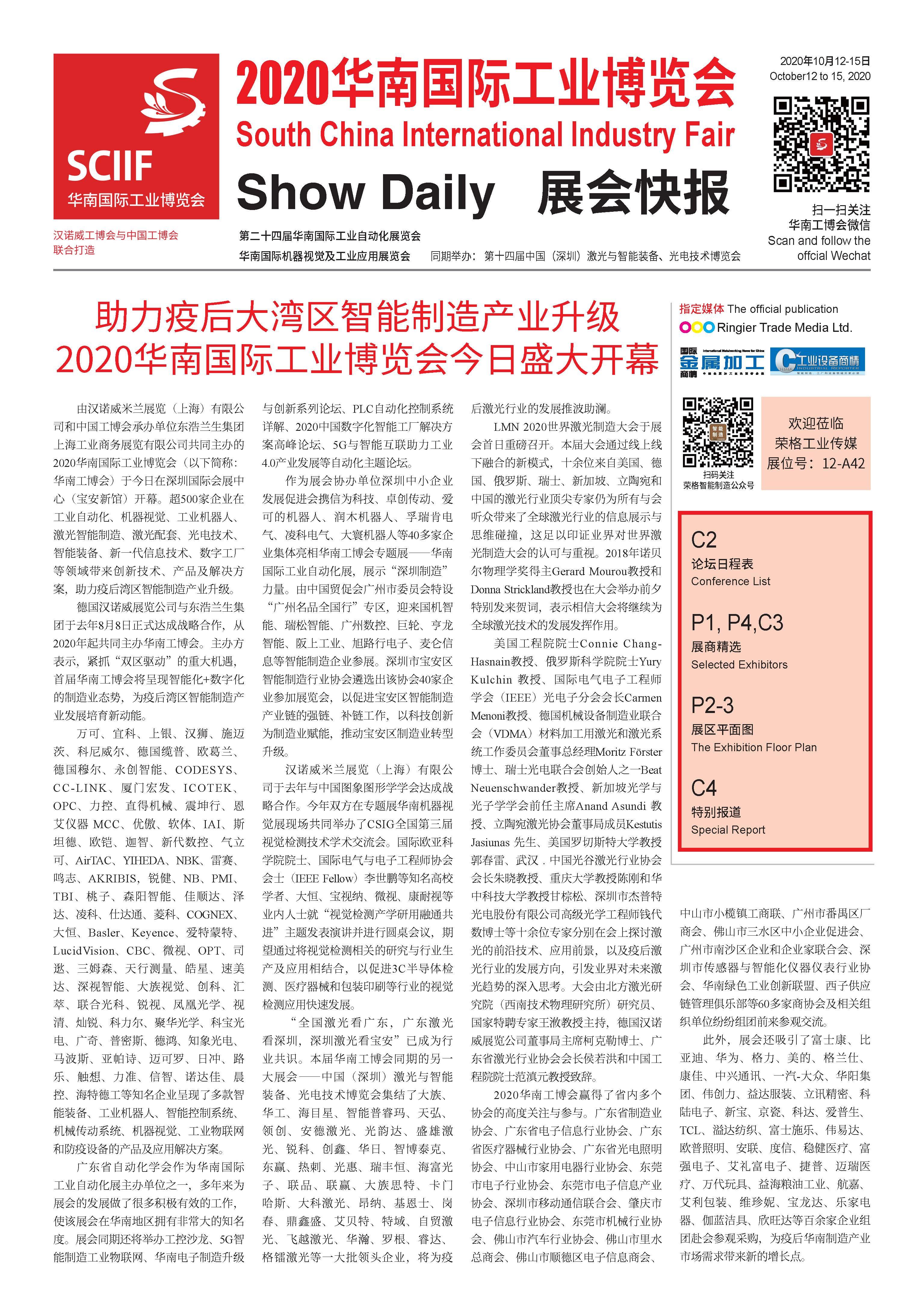 2021华南国际工业博览会上届总结