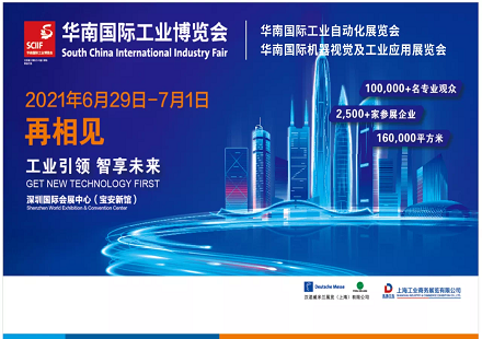 <b>2021华南国际工业博览会——汉诺威工博会与中国工博会联合打造</b>