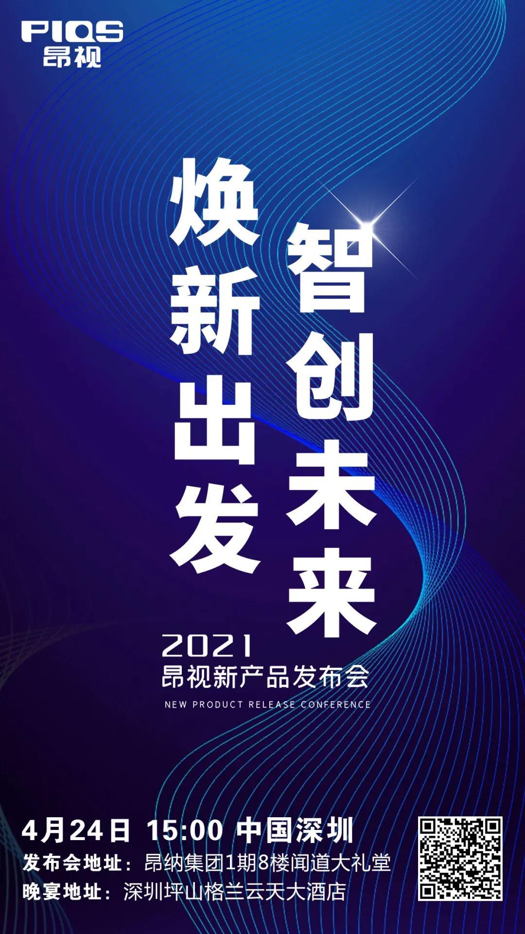 【预告】昂纳新品发布会倒计时4天,精彩亮点前瞻!