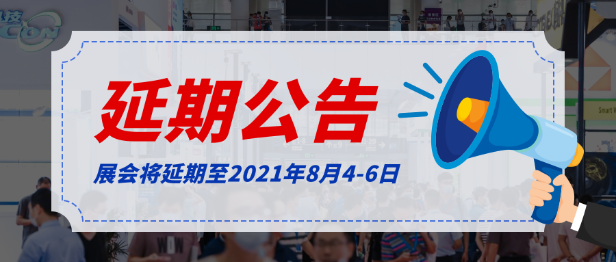 通知 | 华南国际工业博览会延期至2021年8月4-6日,地点不变