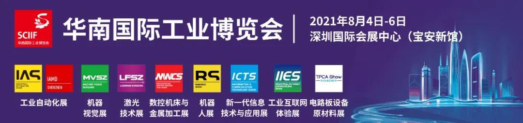 同期论坛 | 2021华南国际机器视觉展暨CSIG视觉前沿技术与应用研讨会