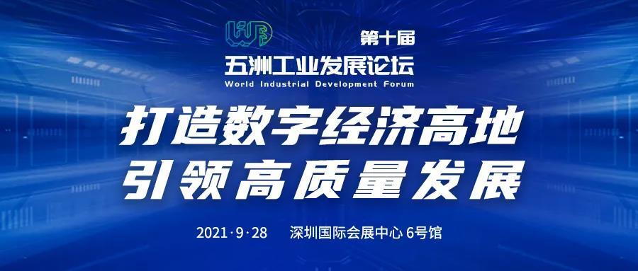 【同期论坛】五洲工业发展论坛与华南工博会强强联合 打造湾区智能制造大工业平台