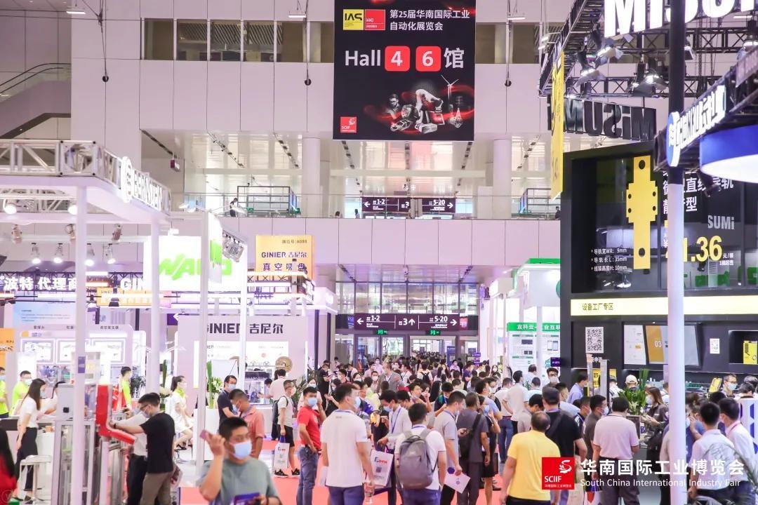 推动华南制造业进一步向高端集群发展,2021华南国际工业博览会今日盛大开幕